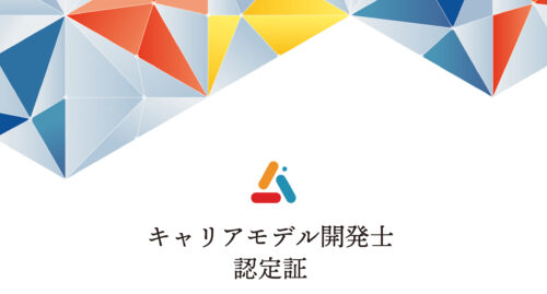 A4|認定証アイキャッチ